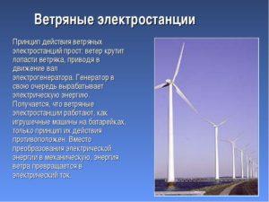 Ветряные электростанции для дома - обзор цен на популярные модели