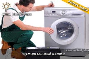 Ремонт бытовой техники на дому - идея бизнеса