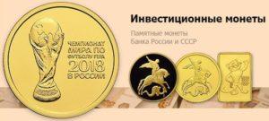 Инвестиционные монеты России в Сбербанке