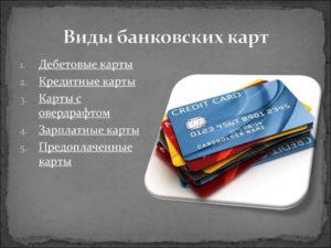Банковские карты. Виды банковских карт, назначение, преимущества :