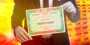 Как купить облигации физическому лицу в России