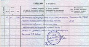 Как происходит увольнение работника по состоянию здоровья: статья ТК РФ компенсации оформление документов и прочее
