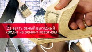 Как взять самый выгодный автокредит