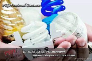 Бизнес-план утилизация энергосберегающих ламп