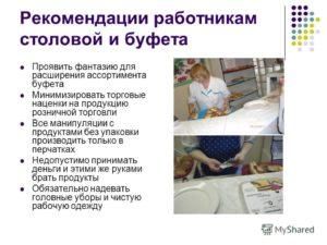 Рекомендации по открытию столовой