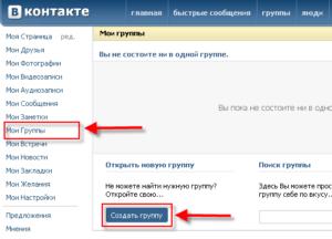 Сейчас ты узнаешь как создать и запустить бизнес вконтакте