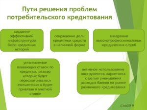 Проблемы и пути решения потребительского кредитования в РФ