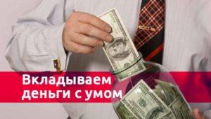 Куда можно выгодно вложить деньги новичкам, чтобы заработать