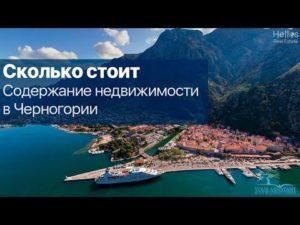 Расходы на покупку и содержание недвижимости в Черногории