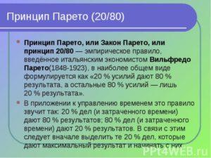 Принцип Парето. Как 20% действий делают 80% результата
