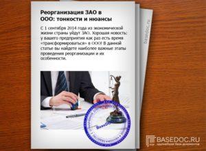 Реорганизация ЗАО в ООО пошаговая инструкция!!!