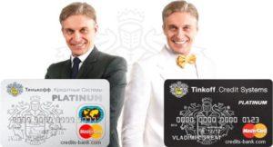Особенности кредитной карты Тинькофф и основные преимущества