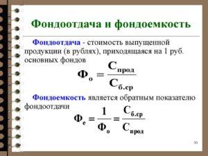 Расчет и значение показателя фондоотдача, формула расчета :