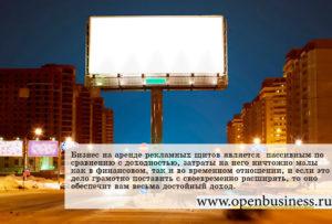 Бизнес на аренде и установке рекламных щитов