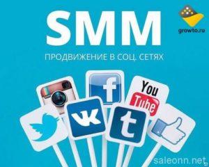 Продвижение компании в социальных сетях