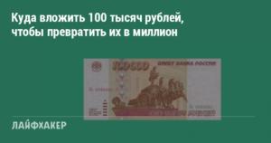 Куда вложить 100 тысяч рублей, чтобы превратить их в миллион