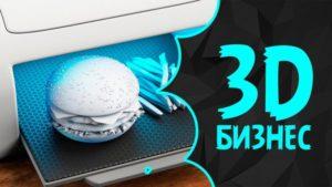 3D печать как бизнес или как заработать на 3D принтере