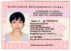 Разрешение на работу: как получить в России, документы