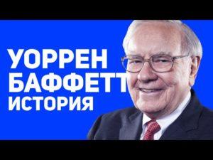 Уоррен Баффет - история успеха лучшего инвестора мира