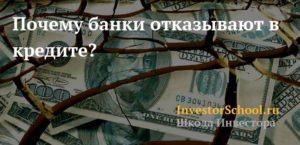 Почему отказывают в кредите во всех банках - с хорошей кредитной историей, зарплатному клиенту, когда нет просрочек
