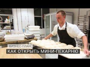 Как открыть мини пекарню. Сколько стоит и выгодно ли открывать мини пекарню - скачать бизнес план