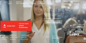 Рефинансирование кредита в Альфа-Банк - других банков, условия, потребительских кредитов, физическим лицам