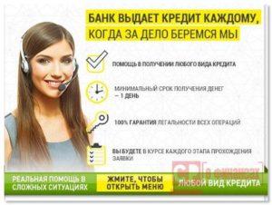 Кредитные брокеры которые помогут взять кредит в банке
