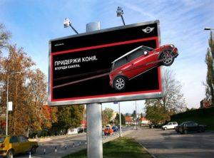 Все о рекламе на билбордах и рекламных щитах