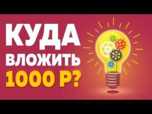 Куда вложить 100 тысяч рублей: 5 топовых идей, которые работают на вас