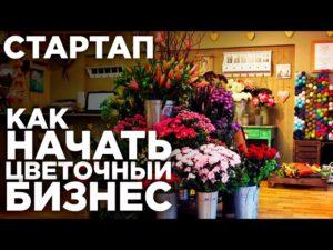 Как открыть цветочный магазин и начать свой бизнес