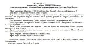 Протокол внеочередного общего собрания акционеров о реорганизации АО путем преобразования в ООО