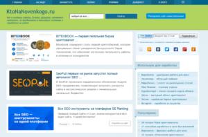 Все о создании сайтов, блогов, форумов, интернет-магазинов, их продвижении в поисковых системах и заработке на сайте