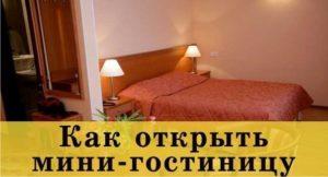 Как открыть мини-отель