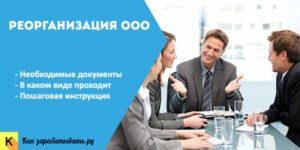 Пошаговая инструкция по реорганизации ЗАО в ООО в 2018 году