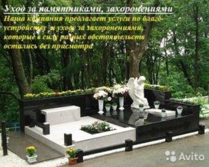 Как правильно ухаживать за могилами - РИТУАЛЬНЫЕ УСЛУГИ