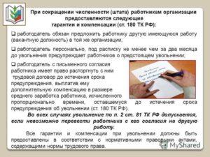 Увольнение при ликвидации предприятия в 2018 году – пошаговая инструкция, выплаты, ТК РФ
