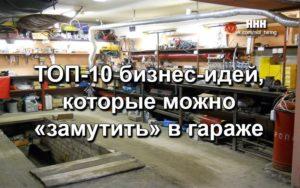 ТОП-10 бизнес-идей, которые можно открыть в гараже