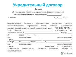 Нужен ли учредительный договор для регистрации ооо квитанция на оплату госпошлины за регистрацию прекращения ип