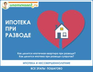 Как делится ипотека при разводе супругов с детьми и без в 2017 году