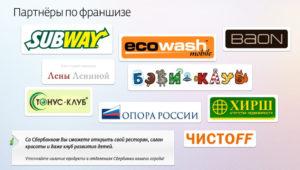 Полный каталог франшиз от Сбербанка