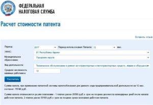 Патентная система налогообложения для ИП в 2018 году