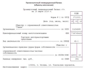 Промежуточный ликвидационный баланс при ликвидации ООО в 2018 году