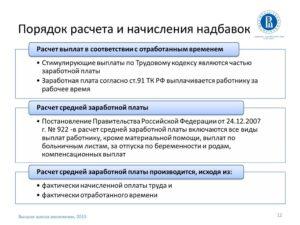 Материальная помощь работнику по ТК РФ в 2018 году - выплаты, порядок начисления