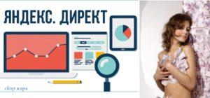 Сбор семантического ядра для Яндекс Директ