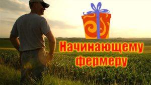 Кредиты фермерам - в Россельхозбанке, для начинающих