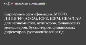 МСФО, Дипифр