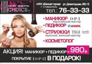 Эффективная реклама салона красоты: примеры :