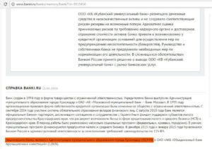 Белый список банков: новая редакция