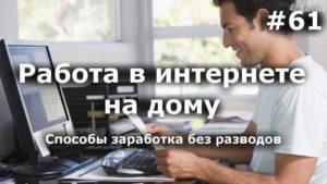 О заработке в интернете на дому
