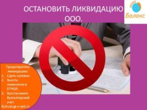 Принудительная ликвидация ООО